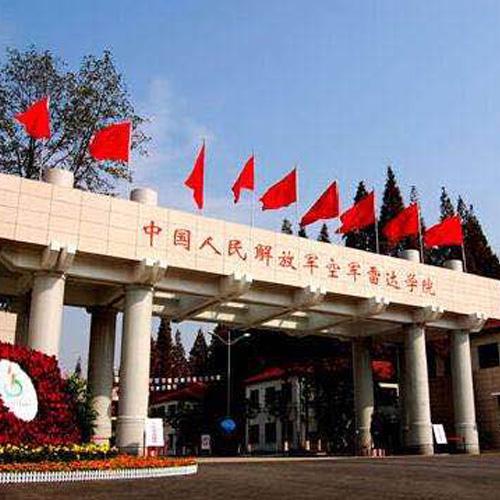 空军雷达学院(武汉)